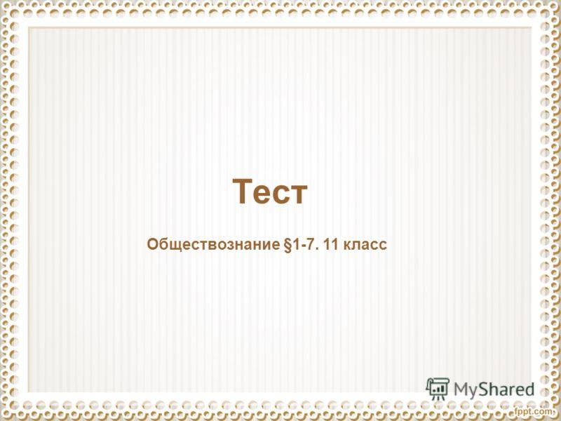 Тест Обществознание §1-7. 11 класс