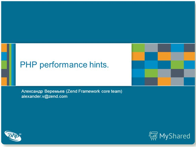 PHP performance hints. Александр Веремьев (Zend Framework core team) alexander.v@zend.com