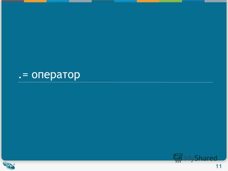 11.= оператор