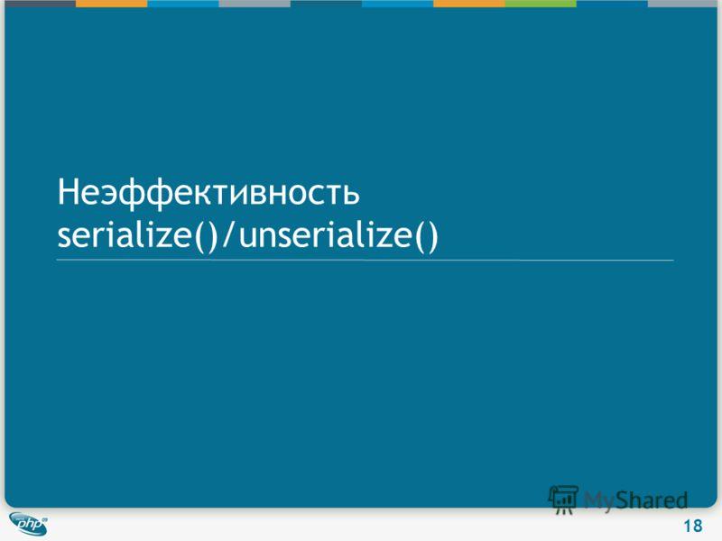 18 Неэффективность serialize()/unserialize()