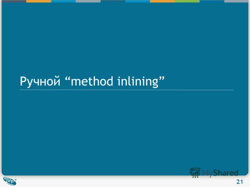 21 Ручной method inlining