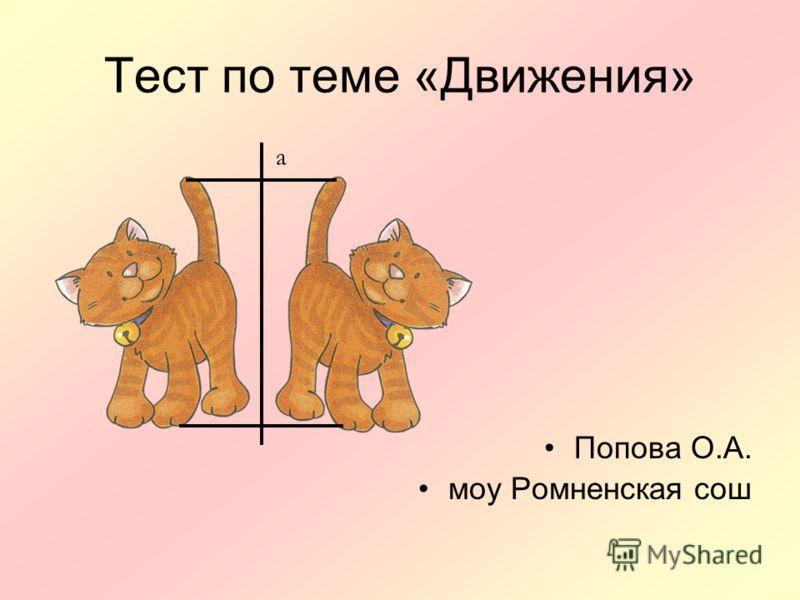 Тест по теме «Движения» Попова О.А. моу Ромненская сош а
