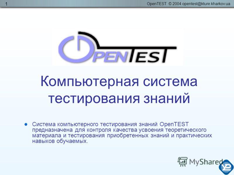 OpenTEST © 2004 opentest@kture.kharkov.ua 1 Компьютерная система тестирования знаний Система компьютерного тестирования знаний OpenTEST предназначена для контроля качества усвоения теоретического материала и тестирования приобретенных знаний и практи