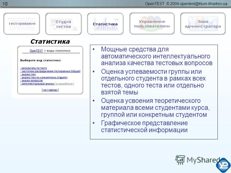 OpenTEST © 2004 opentest@kture.kharkov.ua 10 Мощные средства для автоматического интеллектуального анализа качества тестовых вопросов Оценка успеваемости группы или отдельного студента в рамках всех тестов, одного теста или отдельно взятой темы Оценк