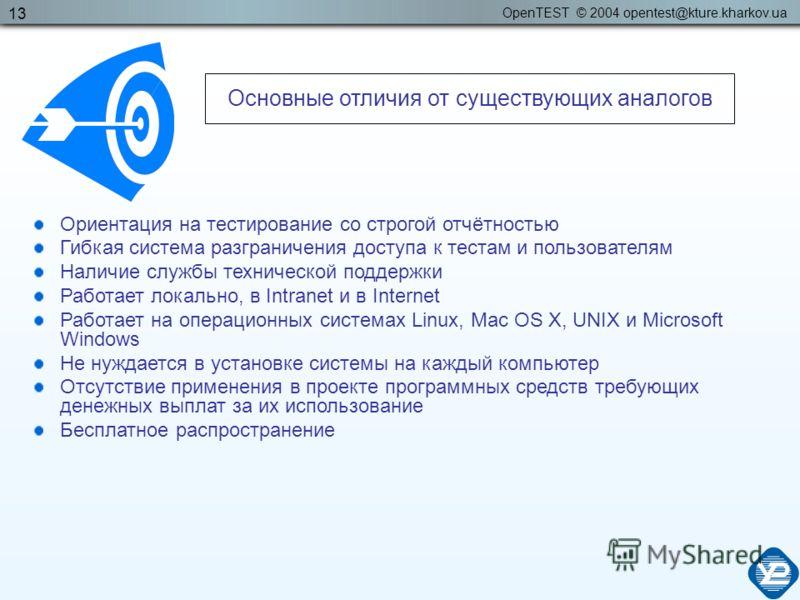 OpenTEST © 2004 opentest@kture.kharkov.ua 13 Ориентация на тестирование со строгой отчётностью Гибкая система разграничения доступа к тестам и пользователям Наличие службы технической поддержки Работает локально, в Intranet и в Internet Работает на о