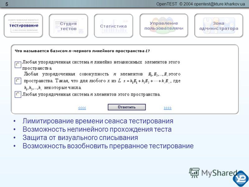 OpenTEST © 2004 opentest@kture.kharkov.ua 5 Лимитирование времени сеанса тестирования Возможность нелинейного прохождения теста Защита от визуального списывания Возможность возобновить прерванное тестирование