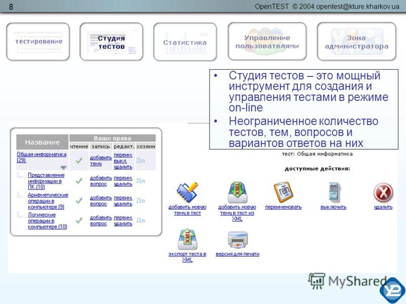 OpenTEST © 2004 opentest@kture.kharkov.ua 8 Студия тестов – это мощный инструмент для создания и управления тестами в режиме on-line Неограниченное количество тестов, тем, вопросов и вариантов ответов на них