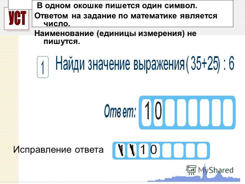 УСП Задания с кратким ответом В одном окошке пишется один символ. Ответом на задание по математике является число. Наименование (единицы измерения) не пишутся. Исправление ответа