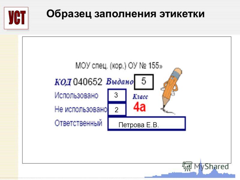 УСП Образец заполнения этикетки 3 2 Петрова Е.В.