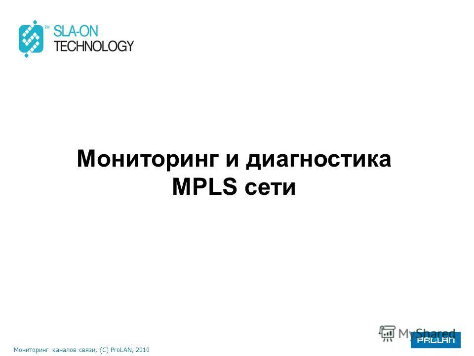 Мониторинг каналов связи, (С) ProLAN, 2010 Мониторинг и диагностика MPLS сети