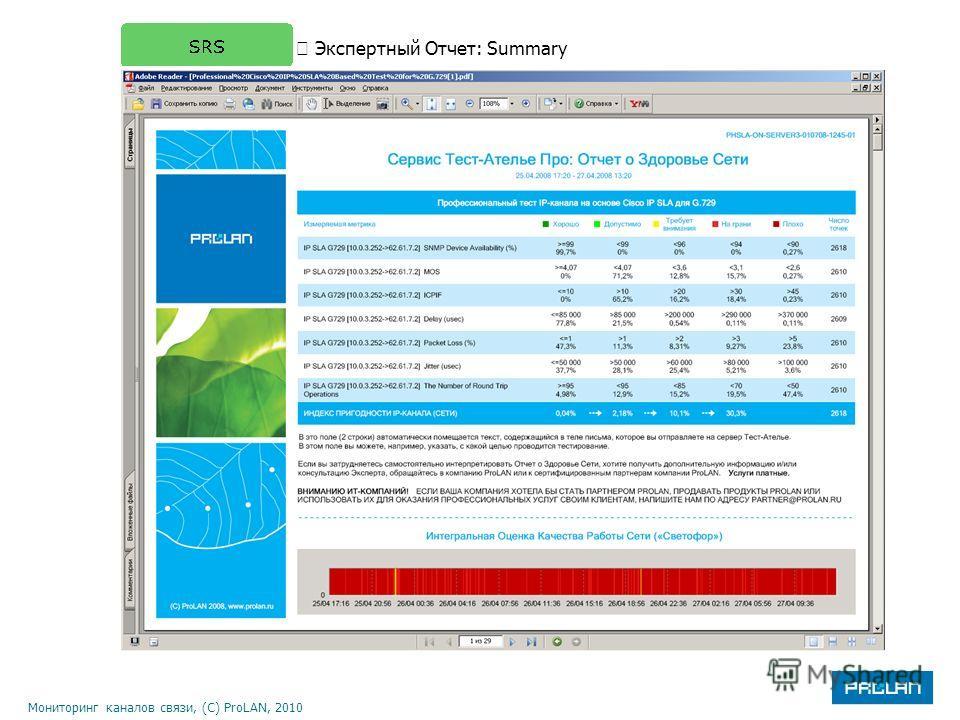 Мониторинг каналов связи, (С) ProLAN, 2010 Экспертный Отчет: Summary