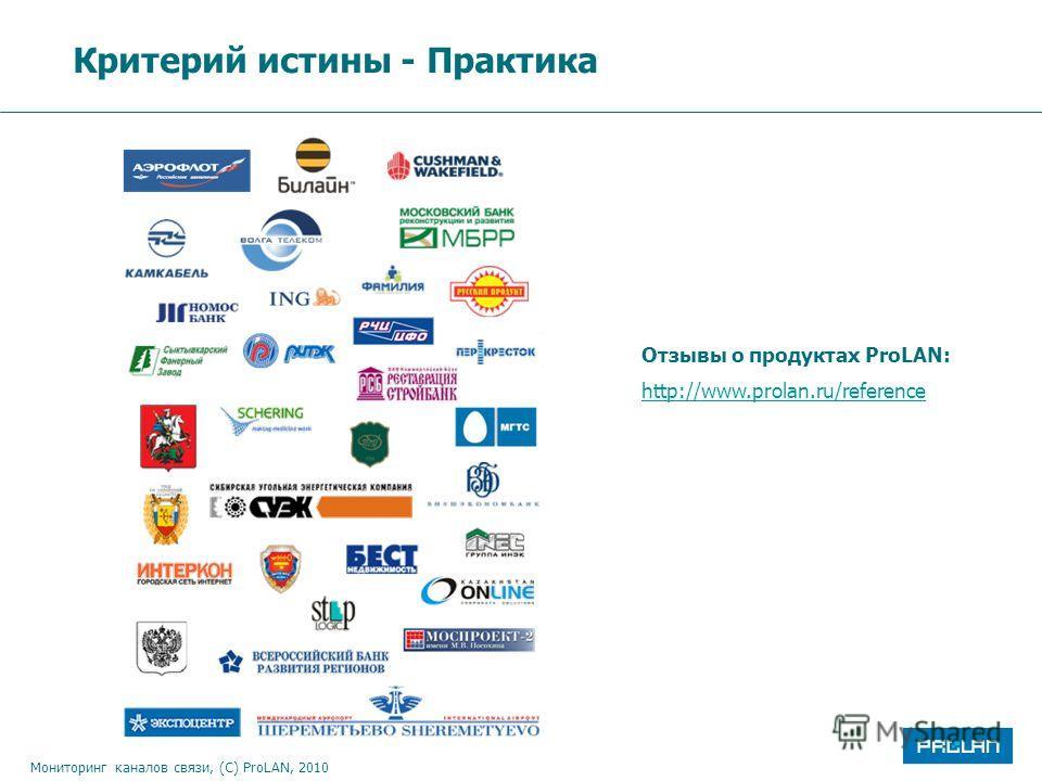 Мониторинг каналов связи, (С) ProLAN, 2010 Критерий истины - Практика Отзывы о продуктах ProLAN: http://www.prolan.ru/reference