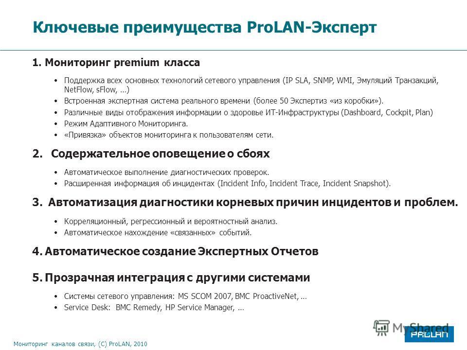 Мониторинг каналов связи, (С) ProLAN, 2010 Ключевые преимущества ProLAN-Эксперт 1.Мониторинг premium класса Поддержка всех основных технологий сетевого управления (IP SLA, SNMP, WMI, Эмуляций Транзакций, NetFlow, sFlow, …) Встроенная экспертная систе