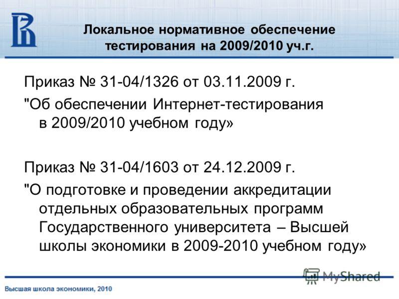 Локальное нормативное обеспечение тестирования на 2009/2010 уч.г. Приказ 31-04/1326 от 03.11.2009 г.