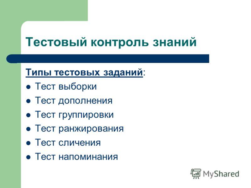 Тестовый контроль знаний Типы тестовых заданий: Тест выборки Тест дополнения Тест группировки Тест ранжирования Тест сличения Тест напоминания