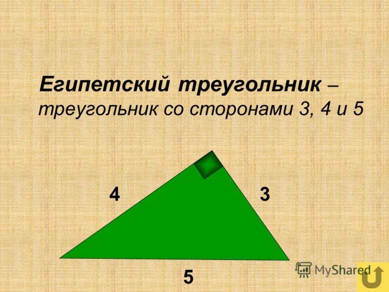 Египетский треугольник – треугольник со сторонами 3, 4 и 5 43 5