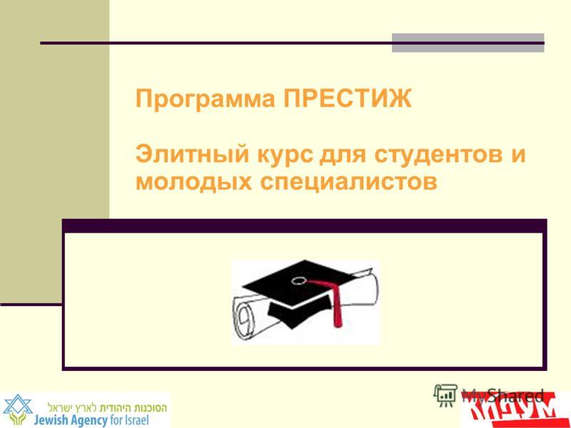 Программа ПРЕСТИЖ Элитный курс для студентов и молодых специалистов