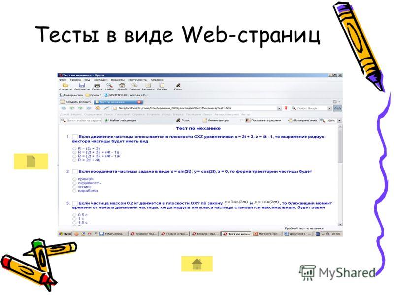 Тесты в виде Web-страниц