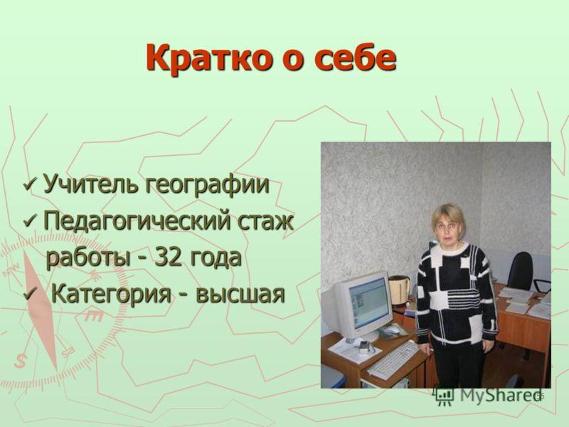 155 Кратко о себе Учитель географии Учитель географии Педагогический стаж Педагогический стаж работы - 32 года работы - 32 года Категория - высшая Категория - высшая