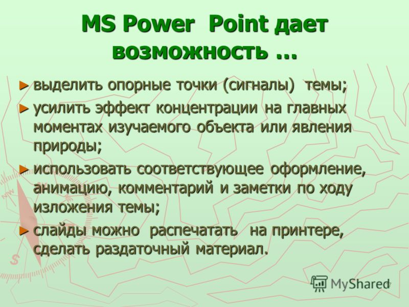 17 MS Power Point дает возможность … выделить опорные точки (сигналы) темы; выделить опорные точки (сигналы) темы; усилить эффект концентрации на главных моментах изучаемого объекта или явления природы; усилить эффект концентрации на главных моментах