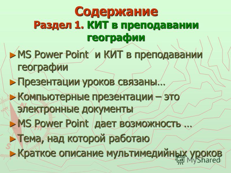 3 Содержание Раздел 1. КИТ в преподавании географии MS Power Point и КИТ в преподавании географии MS Power Point и КИТ в преподавании географии Презентации уроков связаны… Презентации уроков связаны… Компьютерные презентации – это электронные докумен