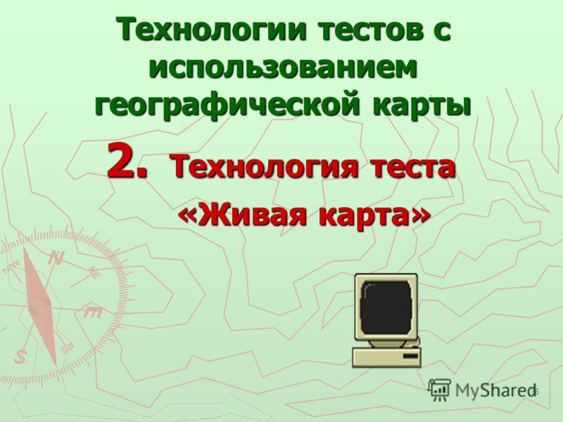 36 Технологии тестов с использованием географической карты 2. Технология теста «Живая карта» «Живая карта»