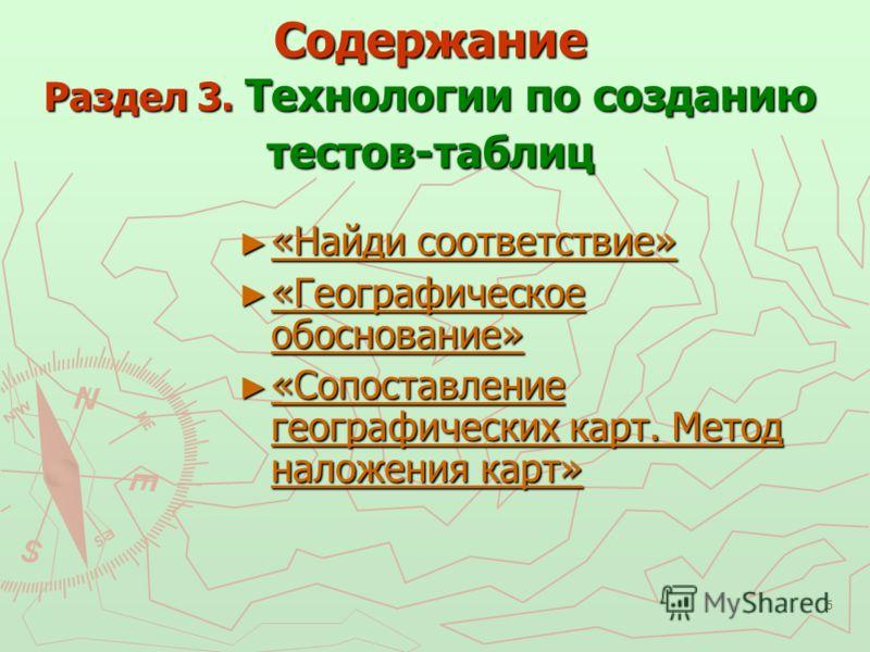 5 Содержание Раздел 3. Технологии по созданию тестов-таблиц «Найди соответствие» «Найди соответствие» «Найди соответствие» «Найди соответствие» «Географическое обоснование» «Географическое обоснование» «Географическое обоснование» «Географическое обо