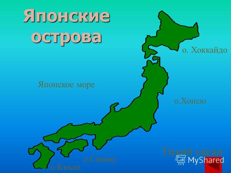 о. Хоккайдо о.Хонсю о.Сикоку о.Кюсю Японское море Тихий океан Японские острова