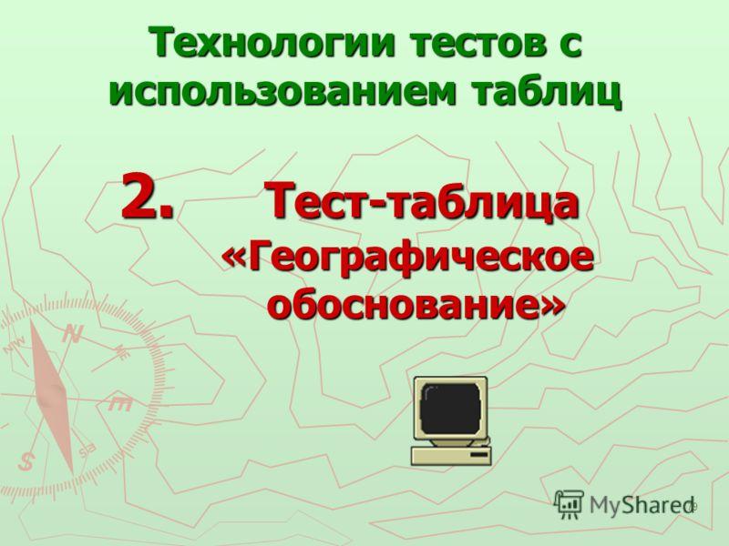79 Технологии тестов с использованием таблиц 2. Т ест-таблица «Географическое обоснование»
