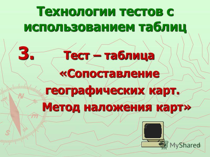90 Технологии тестов с использованием таблиц 3. Тест – таблица «Сопоставление «Сопоставление географических карт. географических карт. Метод наложения карт» Метод наложения карт»