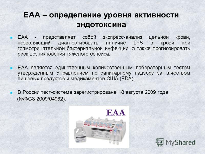 ЕАА – определение уровня активности эндотоксина ЕАА - представляет собой экспресс-анализ цельной крови, позволяющий диагностировать наличие LPS в крови при грамотрицательной бактериальной инфекции, а также прогнозировать риск возникновения тяжелого с