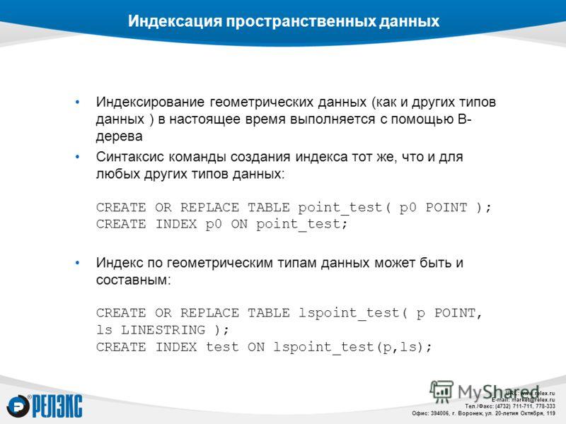 URL: www.relex.ru E-mail: market@relex.ru Тел./Факс: (4732) 711-711, 778-333 Офис: 394006, г. Воронеж, ул. 20-летия Октября, 119 Индексация пространственных данных Индексирование геометрических данных (как и других типов данных ) в настоящее время вы
