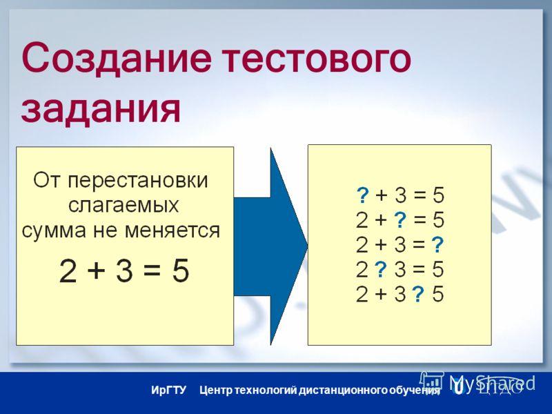 ИрГТУ Центр технологий дистанционного обучения Создание тестового задания