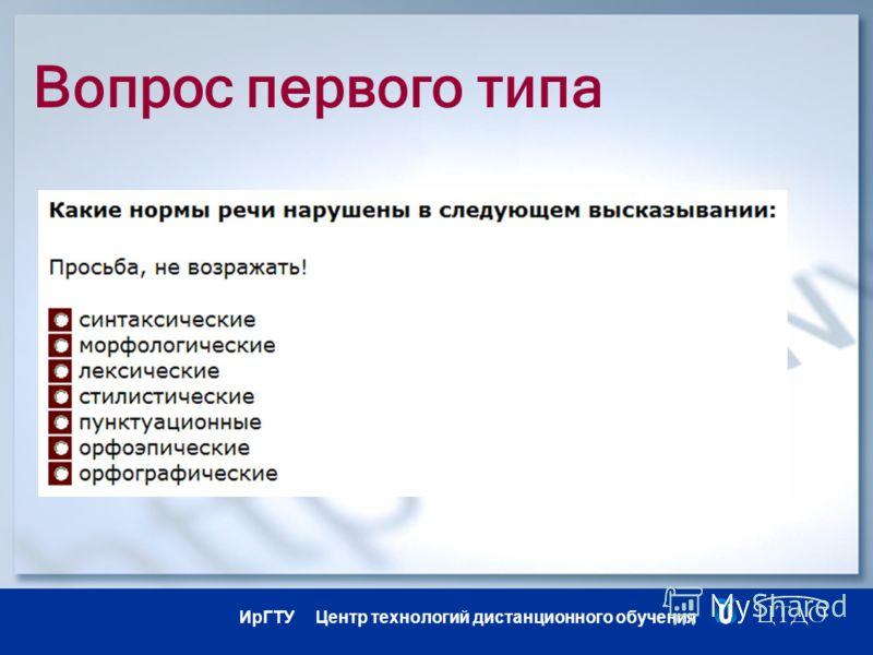 ИрГТУ Центр технологий дистанционного обучения Вопрос первого типа