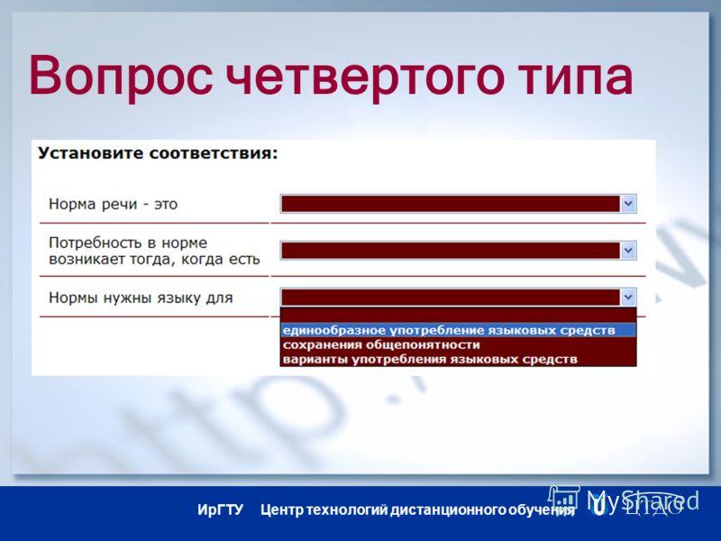 ИрГТУ Центр технологий дистанционного обучения Вопрос четвертого типа