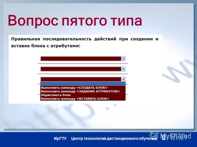 ИрГТУ Центр технологий дистанционного обучения Вопрос пятого типа