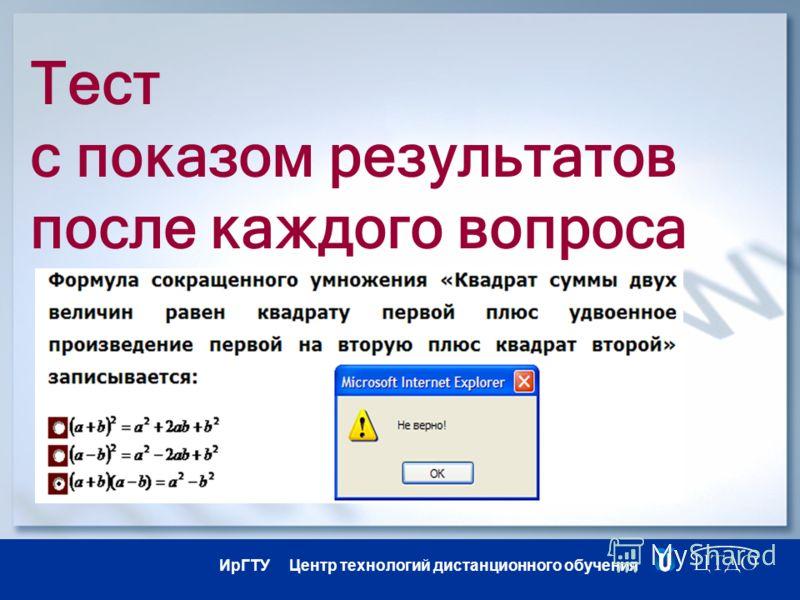 ИрГТУ Центр технологий дистанционного обучения Тест с показом результатов после каждого вопроса