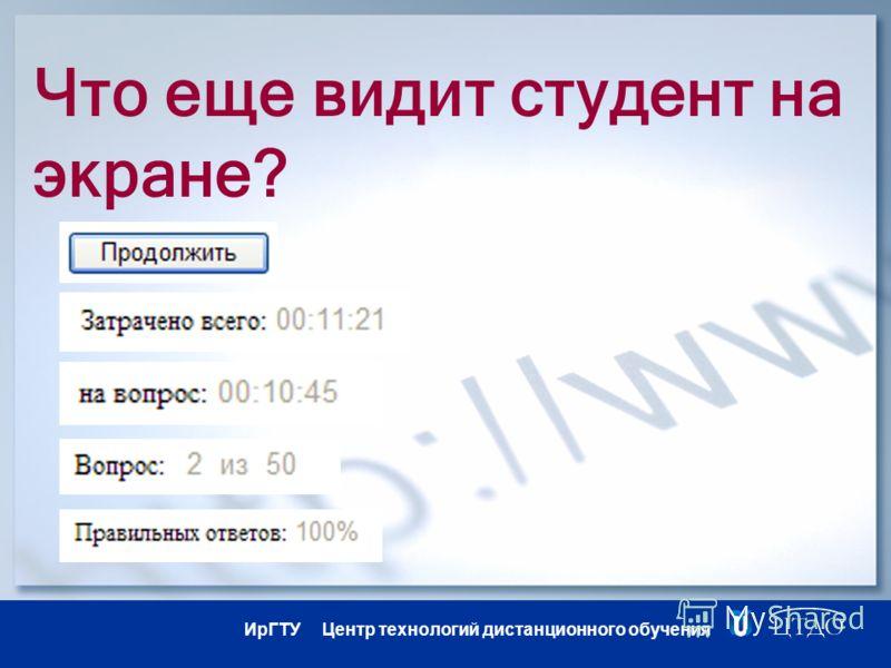 ИрГТУ Центр технологий дистанционного обучения Что еще видит студент на экране?