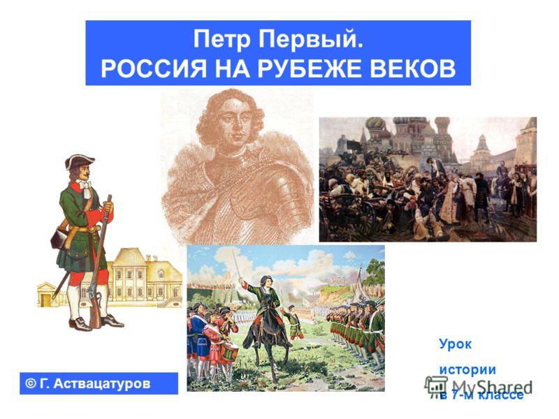 Урок истории в 7 классе петр i россия на рубеже веков