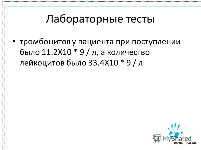 Лабораторные тесты тромбоцитов у пациента при поступлении было 11.2X10 * 9 / л, а количество лейкоцитов было 33.4X10 * 9 / л.