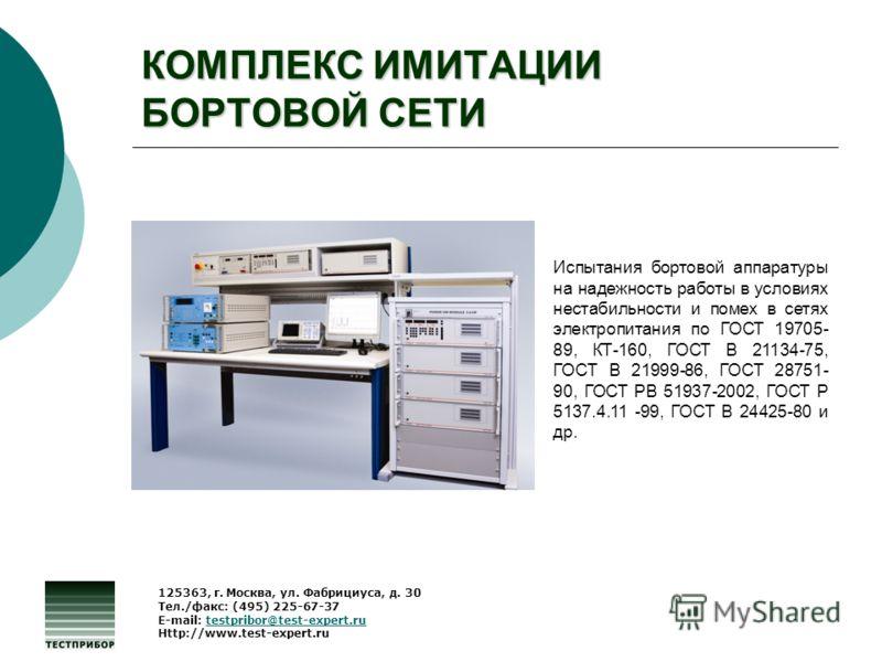 Гост Рв 51987-2002 Скачать Бесплатно