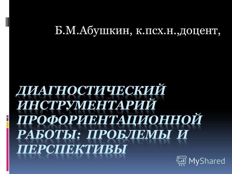 Б.М.Абушкин, к.псх.н.,доцент,