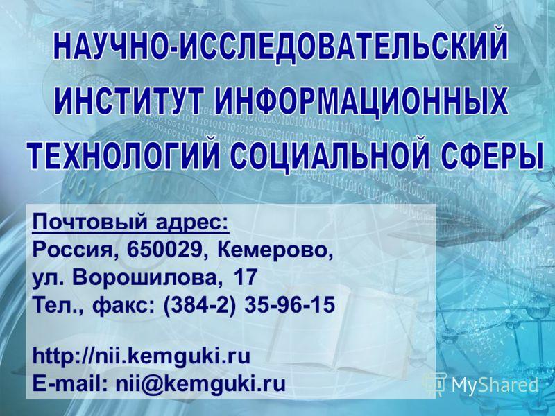 Почтовый адрес: Россия, 650029, Кемерово, ул. Ворошилова, 17 Тел., факс: (384-2) 35-96-15 http://nii.kemguki.ru E-mail: nii@kemguki.ru