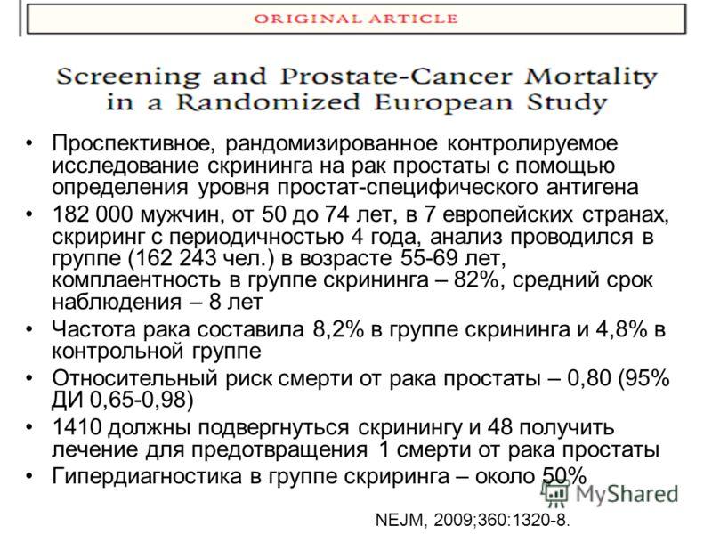Проспективное, рандомизированное контролируемое исследование скрининга на рак простаты с помощью определения уровня простат-специфического антигена 182 000 мужчин, от 50 до 74 лет, в 7 европейских странах, скриринг с периодичностью 4 года, анализ про