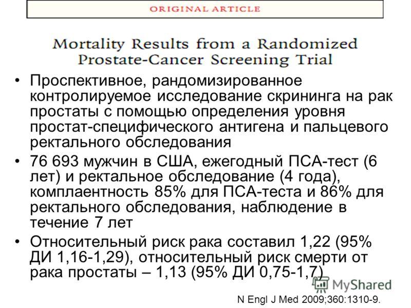 Проспективное, рандомизированное контролируемое исследование скрининга на рак простаты с помощью определения уровня простат-специфического антигена и пальцевого ректального обследования 76 693 мужчин в США, ежегодный ПСА-тест (6 лет) и ректальное обс