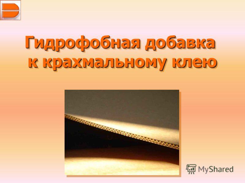 Гидрофобная добавка к крахмальному клею Гидрофобная добавка к крахмальному клею