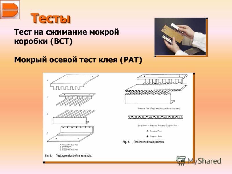 ТестыТесты Тест на сжимание мокрой коробки (BCT) Мокрый осевой тест клея (PAT)