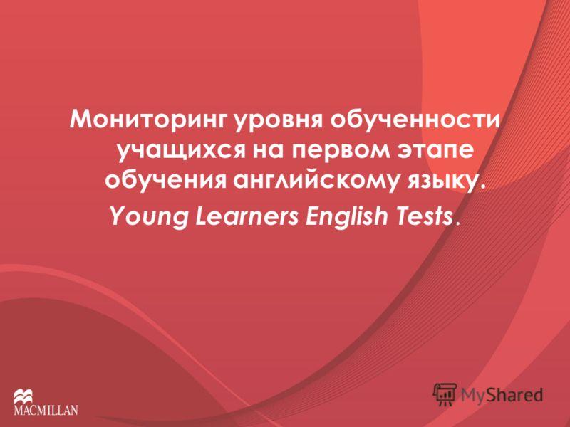 Мониторинг уровня обученности учащихся на первом этапе обучения английскому языку. Young Learners English Tests.