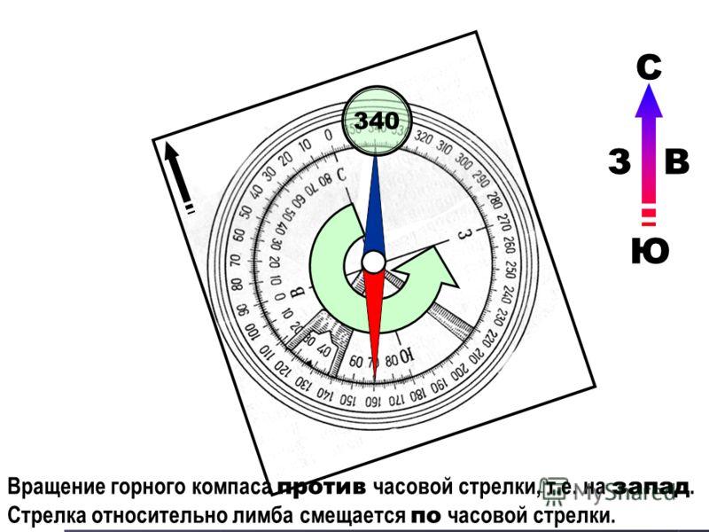 С Ю ЗВ 340