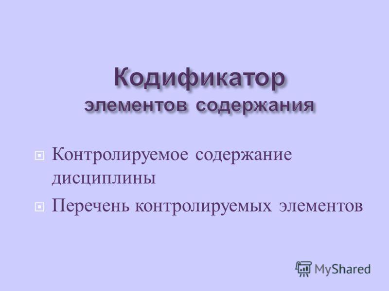 Контролируемое содержание дисциплины Перечень контролируемых элементов